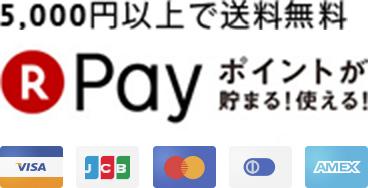 楽天Pay ポイントが貯まる!使える!